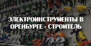 Электроинструменты в Оренбурге - Строитель