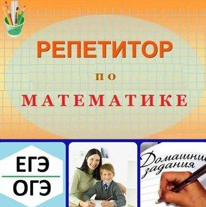 Репетитор по математике Орск