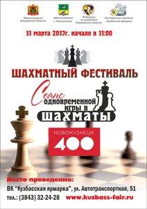 В выставочном комплексе «Кузбасская ярмарка» пройдет Фестиваль по шахматам