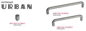 НОВИНКА! Мебельные ручки WMN. 784