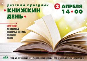 Ясная Поляна приглашает на «Книжкин день»
