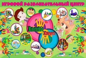 """Детский развлекательный центр в Новотроицке """"Хэппи Хаус"""""""