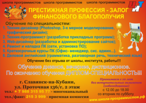 Школа Программистов теперь и в г. Славянск-на-Кубани!