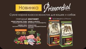 КОРМА КЛАССА ХОЛИСТИКИ PRIMORDIAL (ПРИМОРДИАЛ)