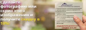 ВНИМАНИЕ - СКИДКА 10% в Стоматологии Альберг