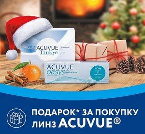 Подарок за покупку контактных линз Acuvue (Акувью)