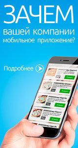 Мобильное приложения ДЛЯ ВАШЕГО БИЗНЕСА! УСПЕЙТЕ ПРИОБРЕСТИ ПО СТАРОЙ ЦЕНЕ ДО 31 МАЯ!!!!