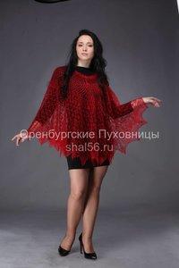 Оренбургское вязаное пончо: подобрать, купить удобно онлайн