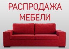 Новогодняя распродажа мебели! Успейте купить!