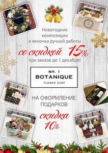 """Специальное предложение от """"Botanique № 1"""""""