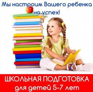 Английский для детей 5-7 лет в Вологде