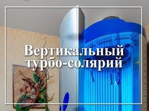 Новый турбосолярий в Череповце