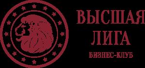 """Бизнес-клуб """"Высшая лига"""""""