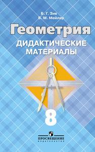 Купить дидактические материалы в Оренбурге
