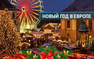 🎄ХОТИТЕ ОКУНУТЬСЯ В НАСТОЯЩУЮ НОВОГОДНЮЮ СКАЗКУ?!🎁 ВСТРЕЧАЙТЕ НОВЫЙ ГОД В ЕВРОПЕ! 🚍АВТОБУСНЫЕ ТУРЫ! Туроператор Меридиан 219-08-18