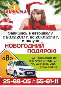 Новогодний подарок от Автошколы № 1!