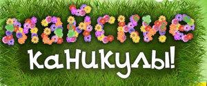 Приглашаем Вас на майские праздники