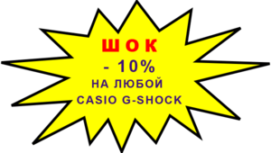 "Акция ""ШОК – скидка 10% на Casio G-SHOCK"""