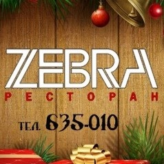 Новогодний корпоратив в Ангарске!!! Ресторан ЗЕБРА