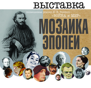 Выставка «Мозаика эпопеи» в Калуге