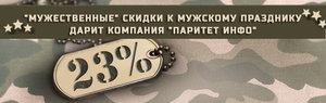 """""""Мужественные"""" скидки к мужскому празднику!"""