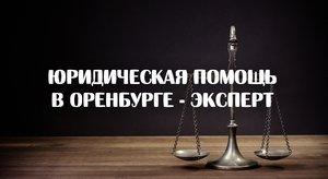 Юридическая помощь в Оренбурге - Эксперт