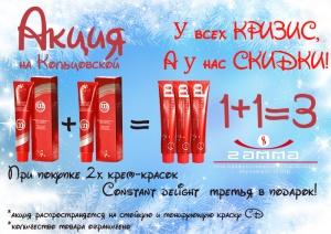 """1+1=3 в """"Гамме"""" на Кольцовской"""