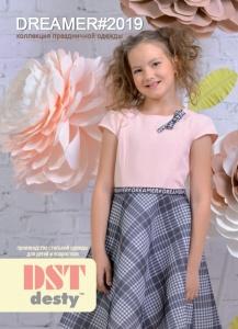 Встречайте новую коллекцию праздничной одежды DREAMER #2019!!!