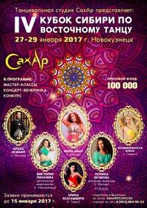 КОНКУРС по восточному танцу 27-29 ЯНВАРЯ 2017