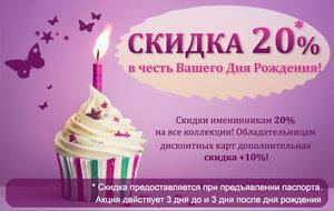 TM Raiberi дарит скидки в честь Вашего дня рождения!