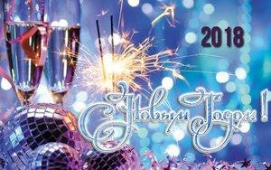 Уважаемые покупатели, поздравляем Вас с наступающим Новым Годом!!!
