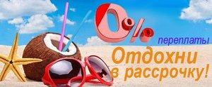 Не хватает на отдых? Беспроцентная рассрочка + низкие цены на туры в Таиланд, Вьетнам, Египет, ОАЭ и другие страны = формула отличного отдыха! Бюро путешествий жаркие страны на Алексеева 23 звоните 296-5000 www. жаркие-страны. рф