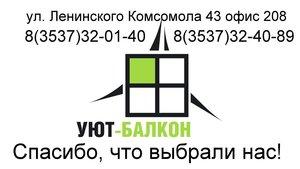 Остекление балконов в Орске, Гае, Новотроицке, Новоорске. Качественно и в срок! Гарантия по договору!