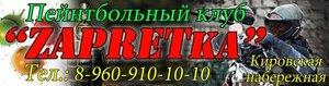 Крутой пейнтбол в Кемерово.