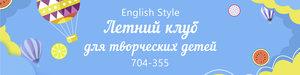 Летний языковой клуб в Вологде для детей 7-11 лет