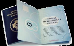 Оформление личной медицинской книжки в Вологде