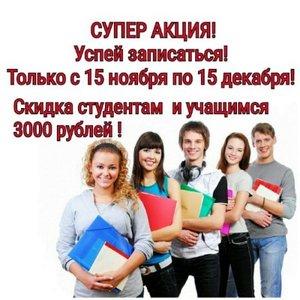 В Автошколе №1 СУПЕР АКЦИЯ! Успей выучиться на права не дорого!