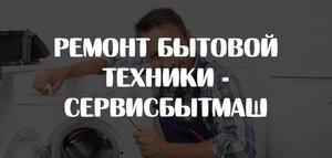 Ремонт бытовой техники - Сервисбытмаш