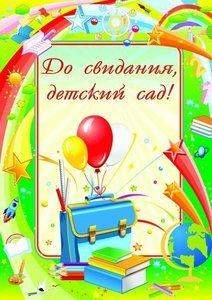 Выпускной в детском саду в Новотроицке