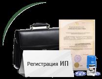 Регистрация ИП в Череповце дешево и без очередей