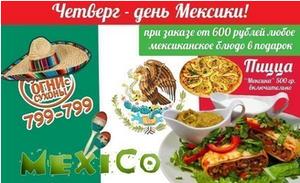 Хочешь попробовать мексиканское блюдо?