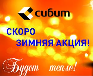 Зимняя акция на газобетон от завода «СИБИТ»!
