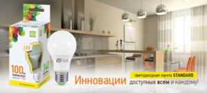 Снижение цен на лампы ASD до 20%