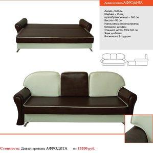 Купить офисный кожаный диван