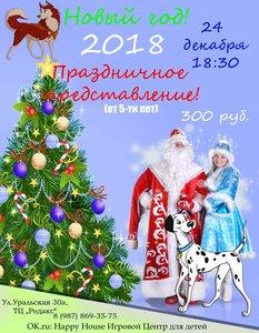 Праздничное представление для детей от 5 лет в г. Новотроицке!