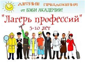 ЛЕТНИЙ ЛАГЕРЬ ПРОФЕССИЙ ПРИГЛАШАЕТ ДЕТЕЙ 5-10 ЛЕТ В ИЮНЕ И В АВГУСТЕ!