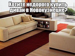 """Диваны собственного производства от компании """"Глянец-Дом"""""""