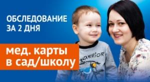Обследование для МЕДИЦИНСКИХ КАРТ в детский сад и школу ВСЕГО ЗА 2 ДНЯ!