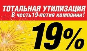 Блокираторы Гарант со скидкой - 19 %
