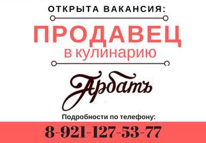 """Требуется продавец в пекарню & кулинарию """"АрбатЪ"""""""